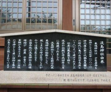 淡島神社 由来