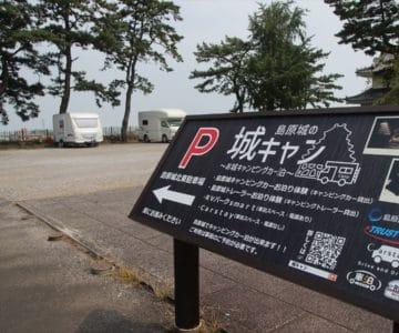 島原城 キャンピングカー泊