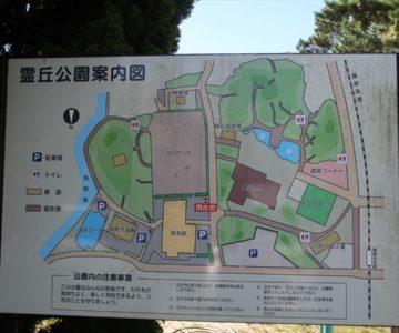 霊丘公園 案内図