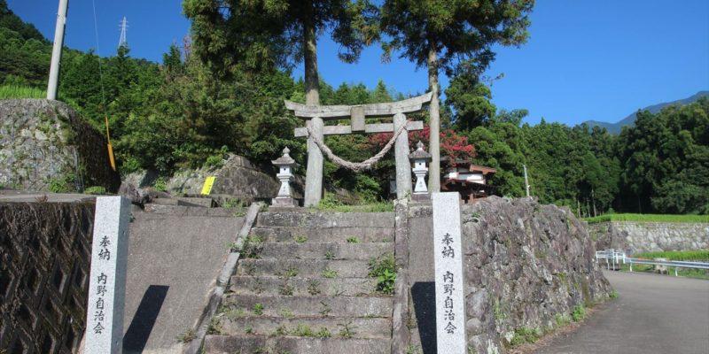 内野水源神社