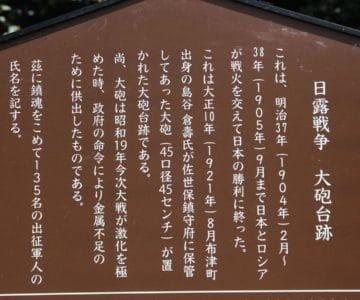 熊野神社 大砲台跡