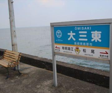 日本一海に近い駅 大三東駅