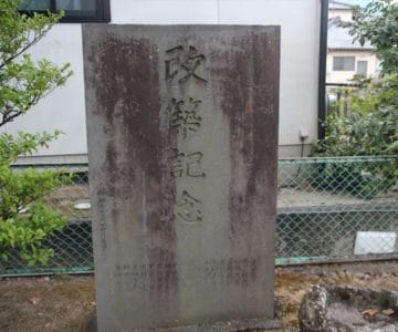 海神社 記念碑