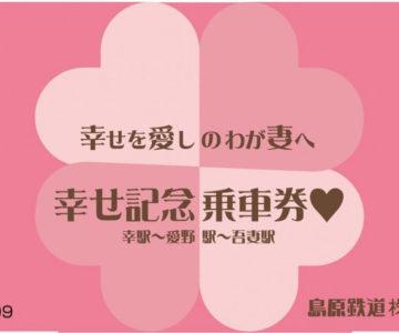 島原鉄道 幸せ記念乗車券