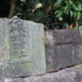 有明温泉神社 神額