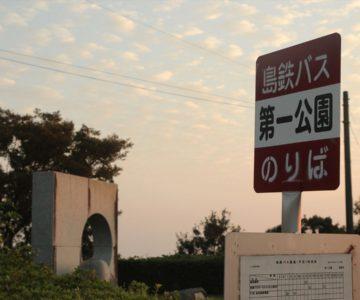 仁田団地第一公園 バス停