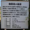 霊丘公園 C12型機関車