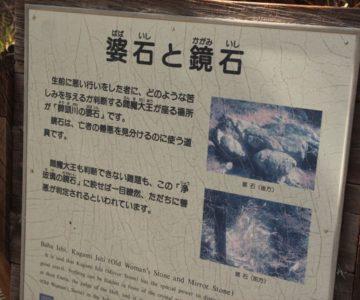 雲仙地獄 婆石と鏡石