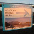 秩父ヶ浦公園 九州オルレ