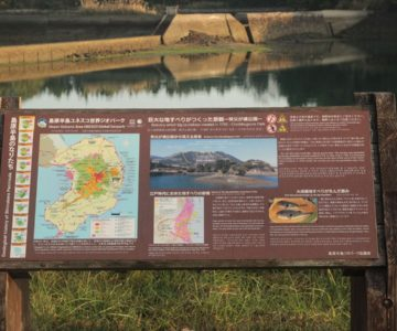 秩父ヶ浦公園 ユネスコ世界ジオパーク