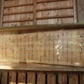 鳥兎神社 拝殿