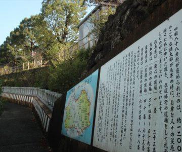 いのりの里 四国巡礼八十八ヶ所