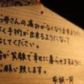 猿場稲荷神社 絵馬
