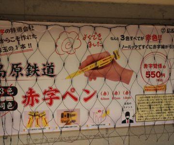 大三東駅 赤字ペン