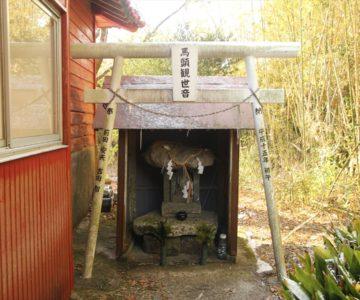 丸尾稲荷神社 馬頭観世音