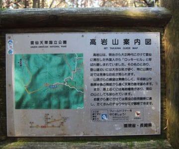 高岩山案内図