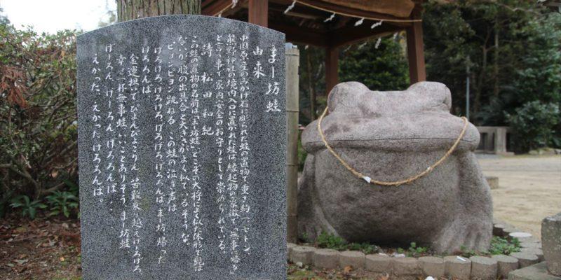 温泉熊野神社 まー坊蛙