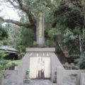 温泉熊野神社 殉国者慰霊塔