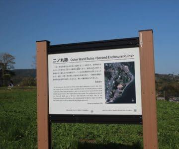 原城 二の丸跡