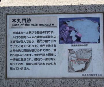 原城 本丸門跡