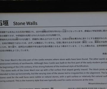 原城 石垣