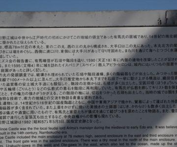 日野江城跡 案内