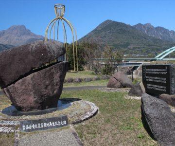 ふかえ桜パーク 雲仙岳噴火災害農地再生記念之碑