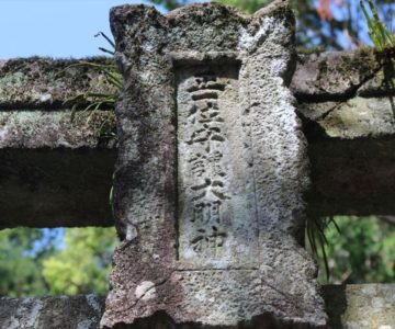 高城神社 鶴森稲荷神社