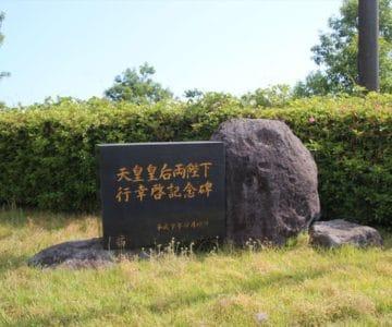 仁田団地第一公園 天皇皇后両陛下行幸啓記念碑