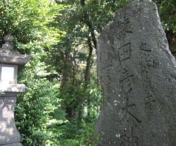 八幡神社 猿田彦大神