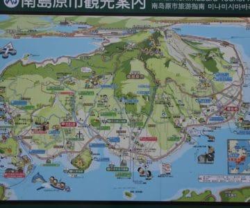 南島原市観光案内図