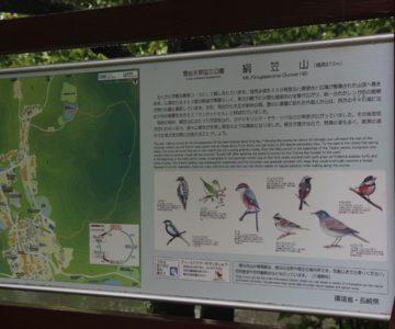 白雲の池 絹笠山