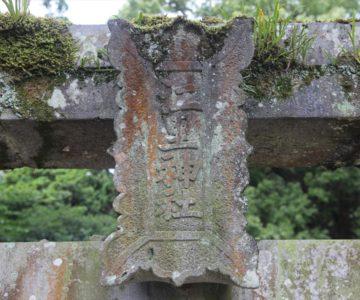 江里神社 鳥居