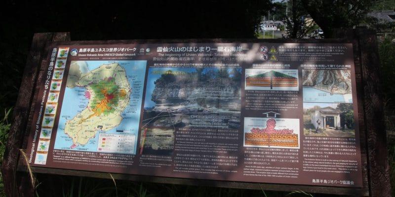島原半島世界ジオパーク 龍石海岸