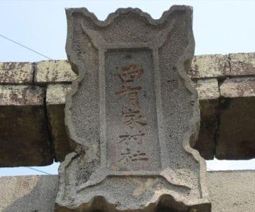 若宮神社 鳥居