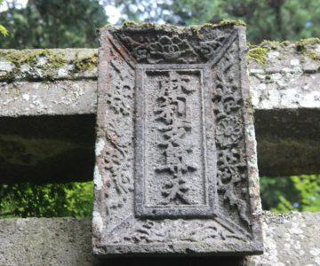 烏兎神社 鳥居