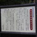 烏兎神社 町指定天然記念物