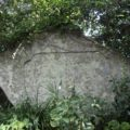 琴平神社 記念碑