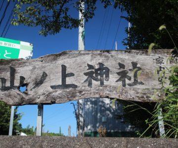 山ノ上神社