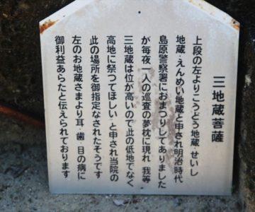大師堂 玉垣 三地蔵菩薩