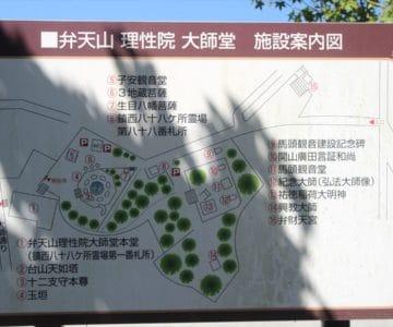 大師堂 施設案内図