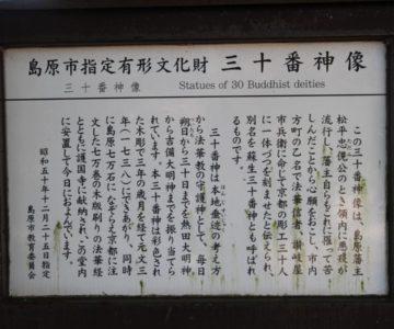 護国寺 三十番神像