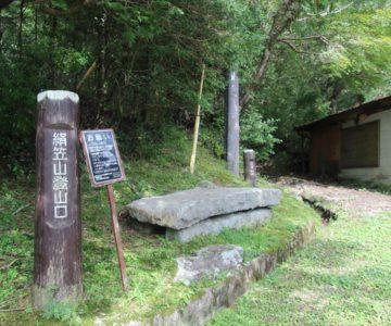 絹笠山登山口