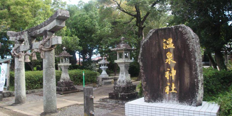 多比良温泉神社