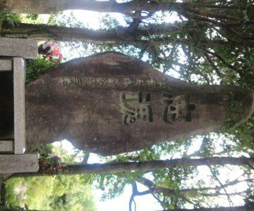 多比良温泉神社 忠魂碑