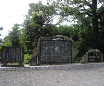 多比良温泉神社 社殿改築記念碑