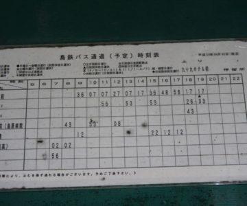 島原鉄道 秩父が浦駅