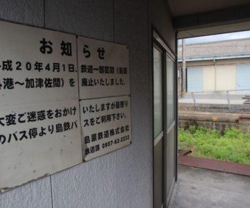 島鉄 深江駅跡