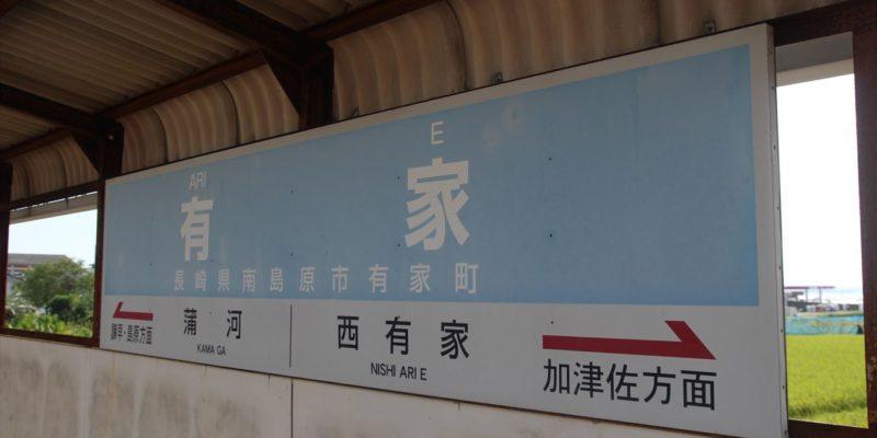 島端鉄道 有家駅跡