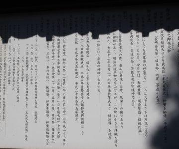 正地稲荷神社 由緒記